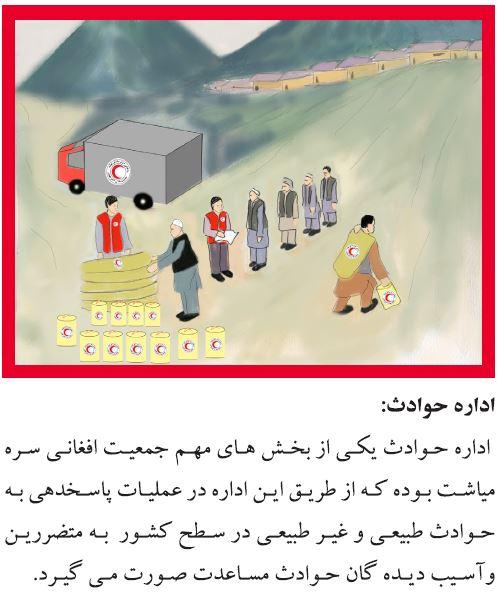 عکس های فعالیت اداره حوادث